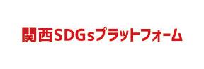 関西SDGs プラットフォーム