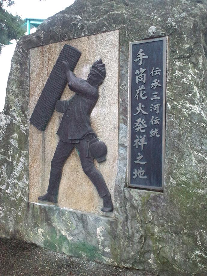 手筒花火発祥之地記念碑