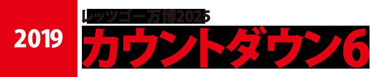 2019年レッツゴー万博2025「カウントダウン6」