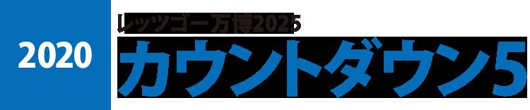 2020年レッツゴー万博2025「カウントダウン5」