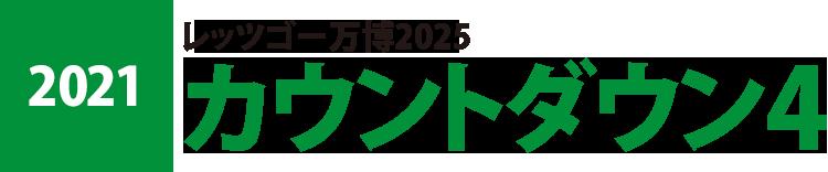 2021年レッツゴー万博2025「カウントダウン4」