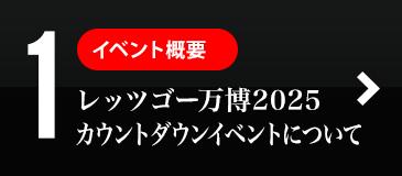 【イベント概要】レッツゴー万博2025カウントダウンイベントについて