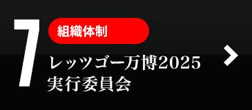 【組織体制】レッツゴー万博2025実行委員会