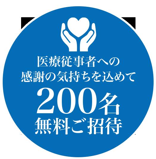 医療従事者への感謝の気持ちを込めて200名無料ご招待