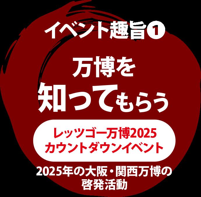 イベント趣旨❶万博を知ってもらう「レッツゴー万博2025カウントダウンイベント」
