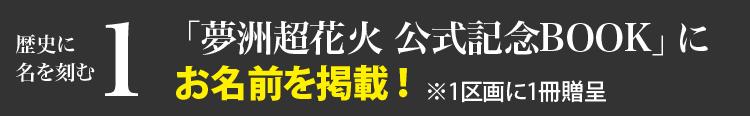 歴史に名を刻む①「夢洲超花火 公式記念BOOK」にお名前を掲載 !