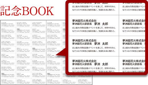 《特別協賛》公式記念BOOK