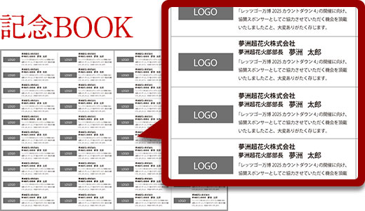 《VIP協賛》公式記念BOOK