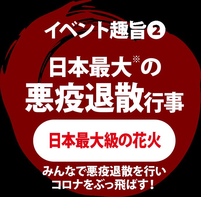 イベント趣旨❷日本最大の悪疫退散行事「日本最大級の花火」