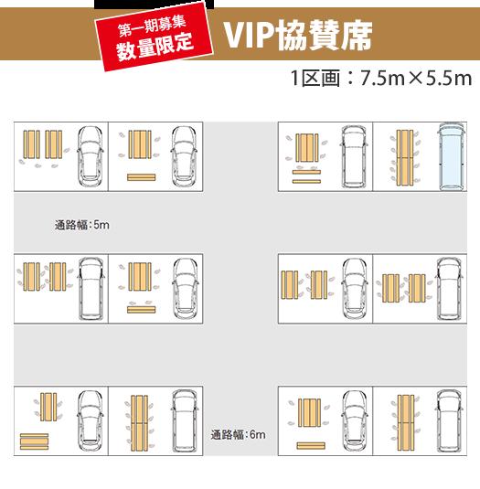 VIP協賛席