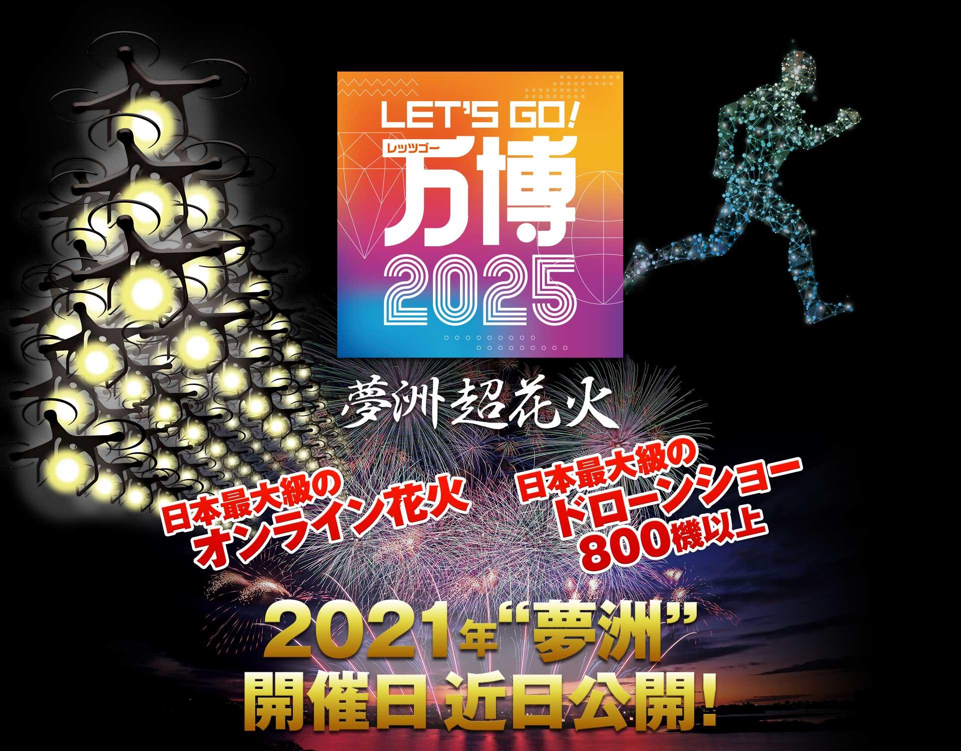 レッツゴー万博2025 カウントダウン4「夢洲超花火」